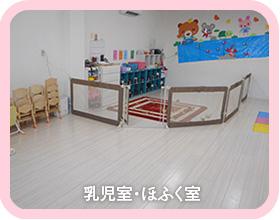 乳児室・ほふく室
